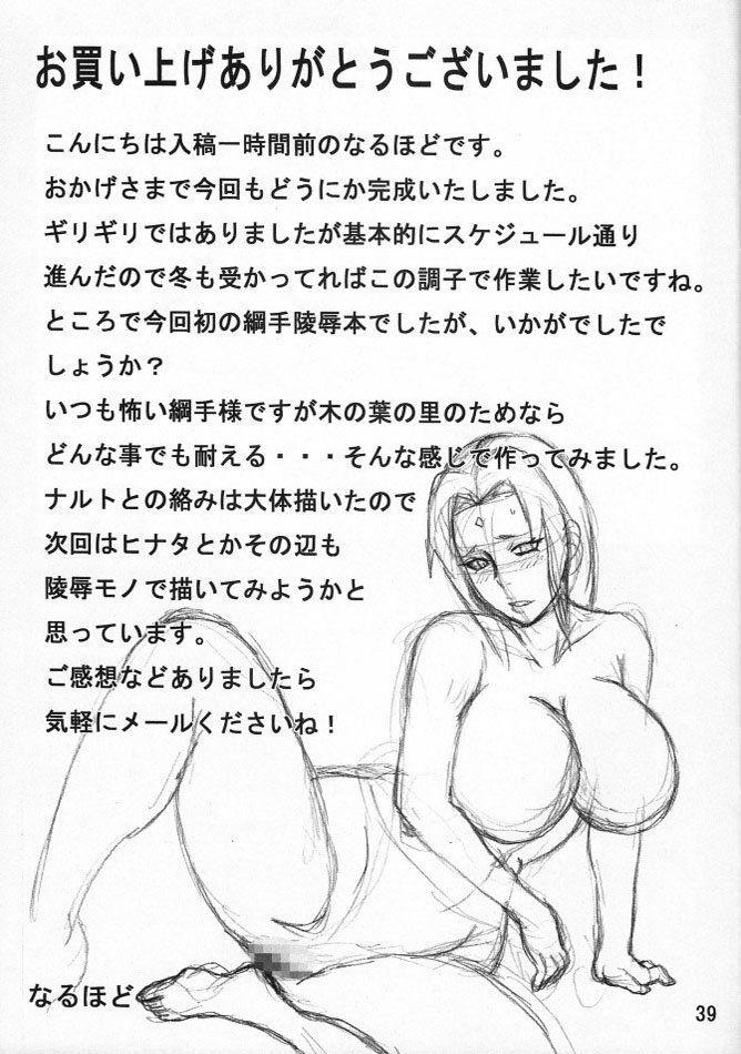 Naruto-Tsunades-Lewd-Reception-Party-40