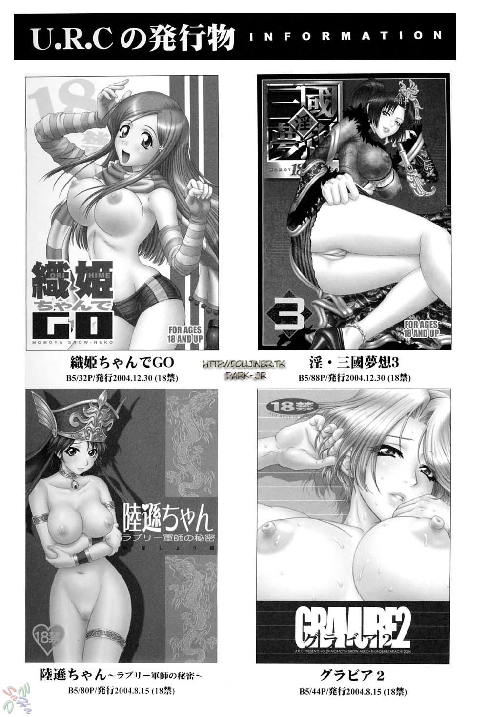 Hentaihome-Bleach-Orihime-chan-de-Go-24