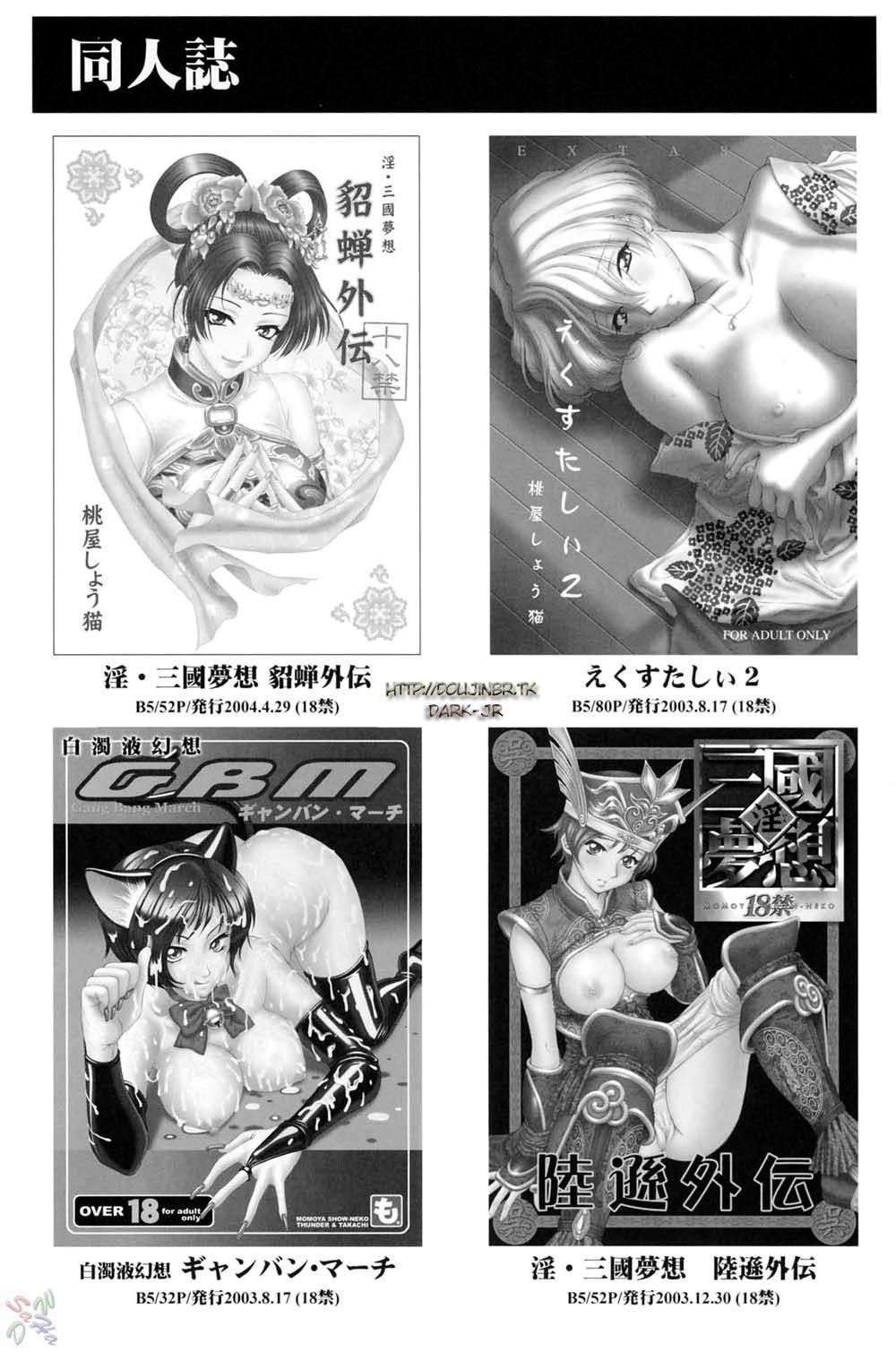Hentaihome-Bleach-Orihime-chan-de-Go-25