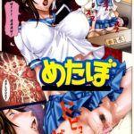 Nenchaku Taishitsu: Cap. 06