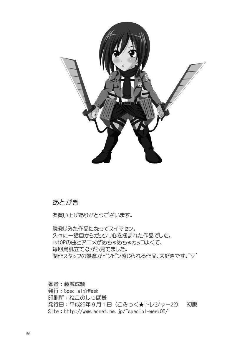 Hentaihome-Shingeki-no-kyojin-Kibou-e-no-Shingeki-Sex-with-Mikasa-25