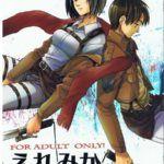 Shingeki no kyojin – Ere mika