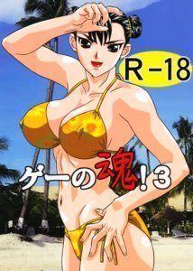 Gee no Tamashii 3