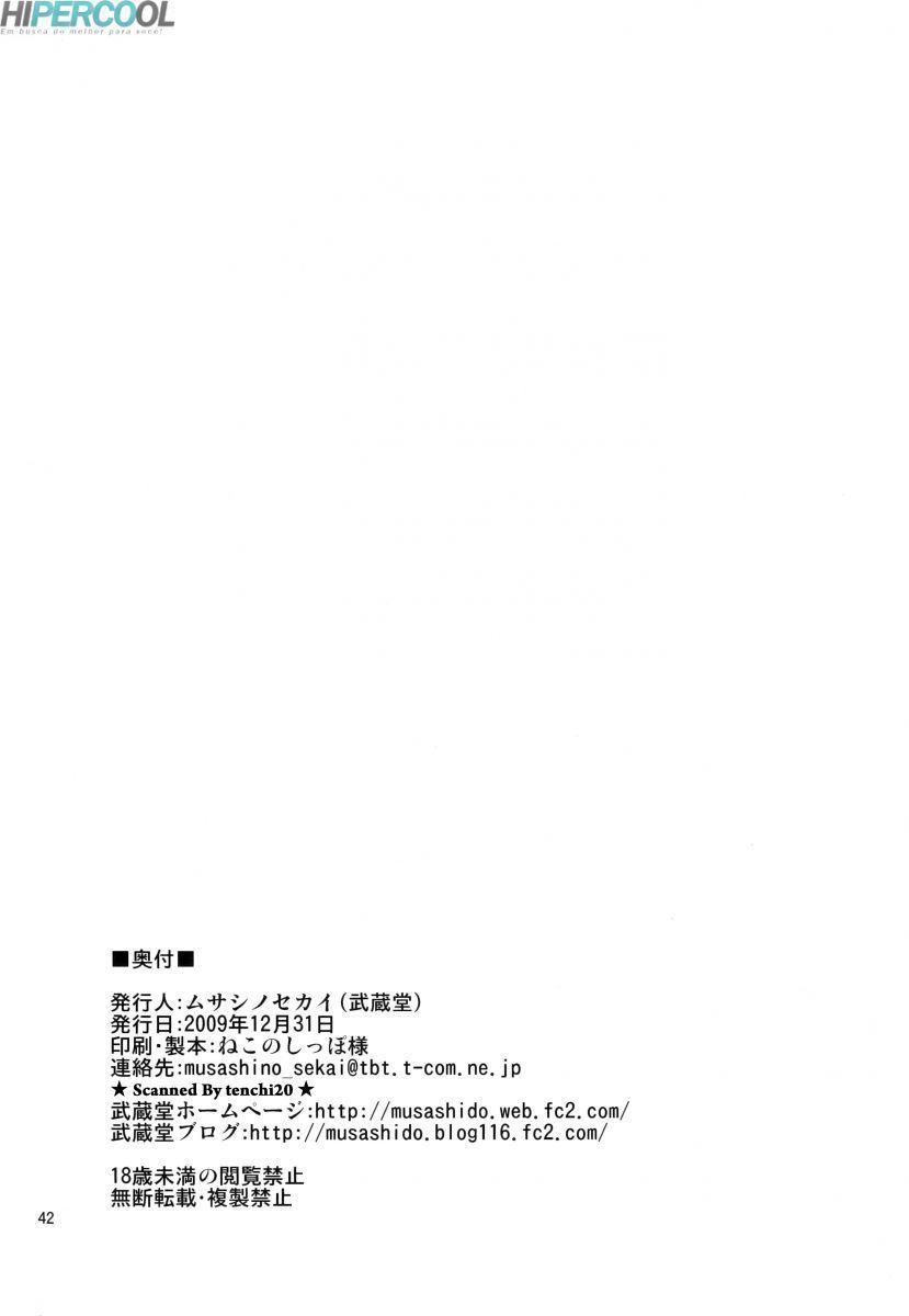 Dragon-quest-III-Futakue-23