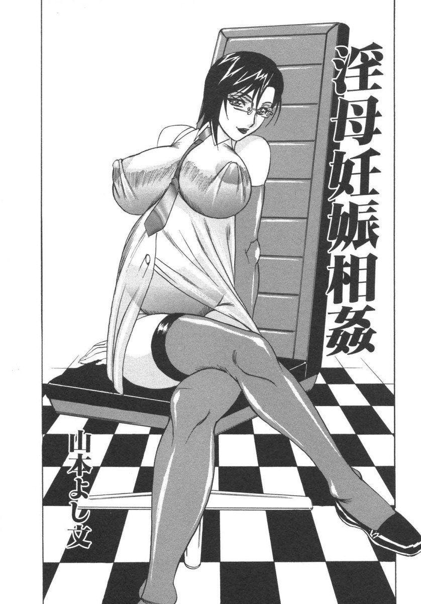 hentaihome.net-Mamãe-grávida-de-incesto-1
