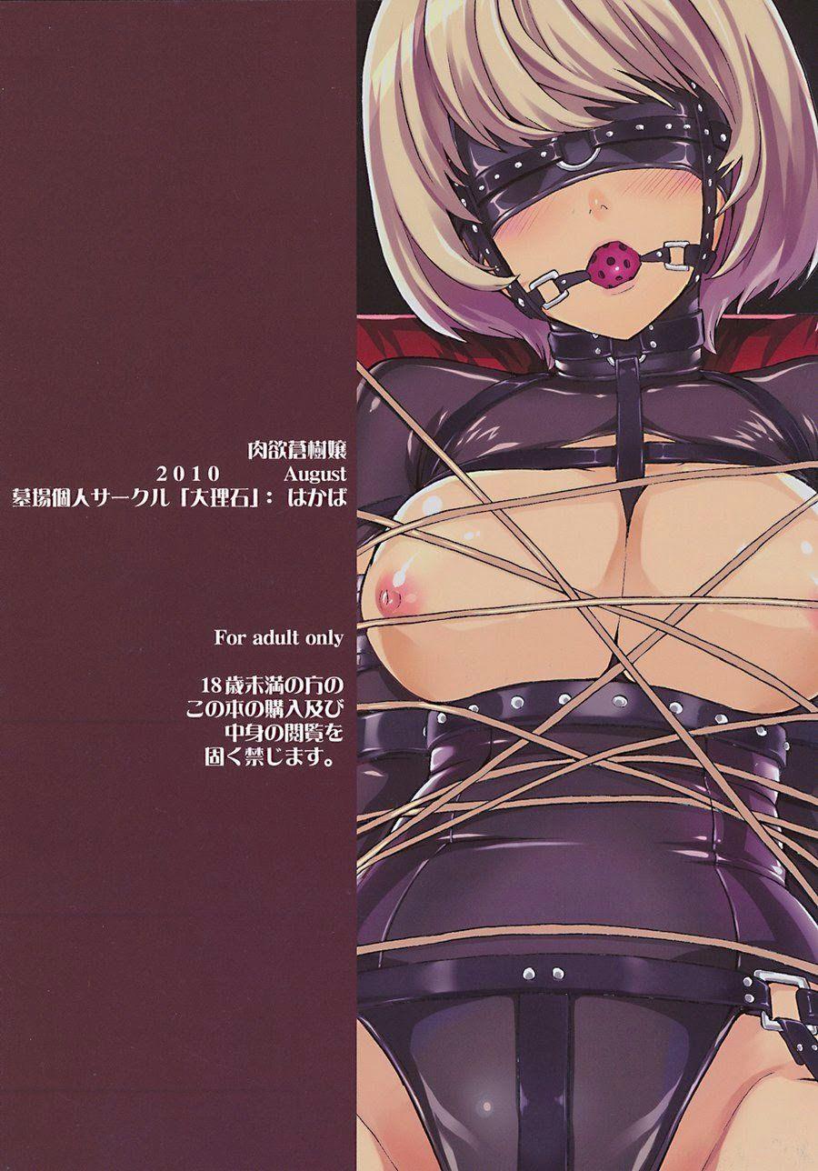 Aoki-adora-ser-torturada-hentaihome-33