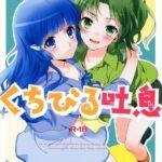 Smile Precure! – Kuchibiru Toiki