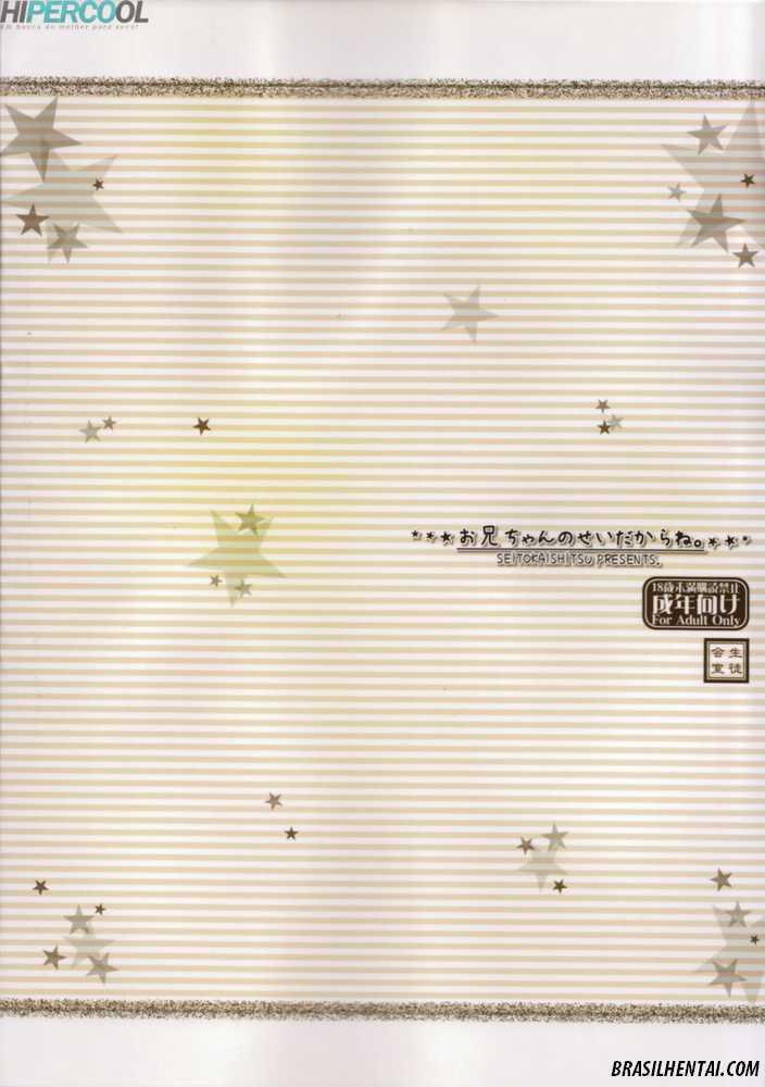 hentaihome-Desejos-pelo-o-irmão-27