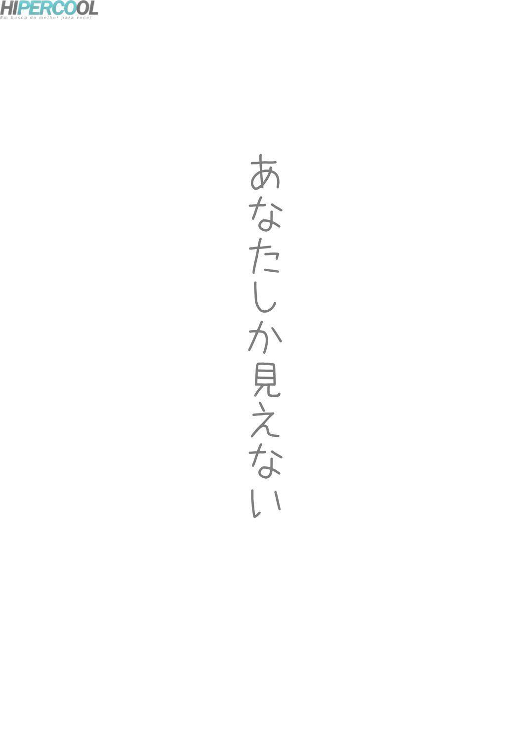 Hentaihome-Naruto-Anata-Shika-Mienai-2