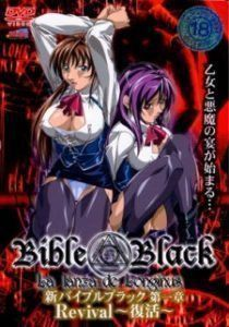 Bible black revival