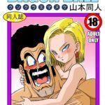 Mister Satan fodendo à 18 por dinheiro – Dragon Ball