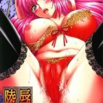 Ryoujoku meer – Capítulo 01