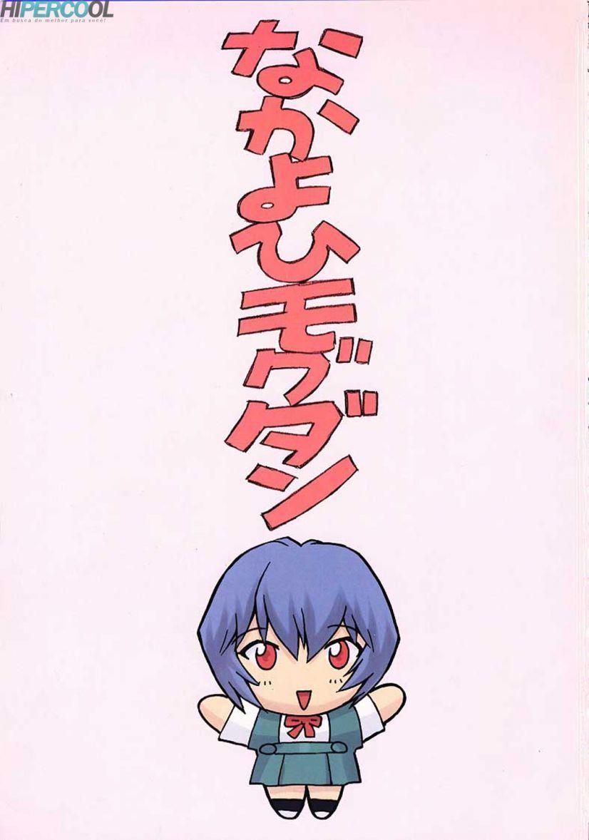 Ayanami-Rei-01-A-vida-de-puta-3