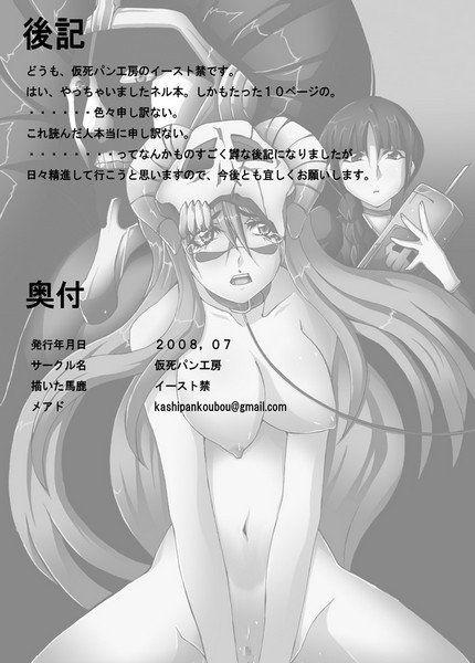 Neliel-em-apuros-Bleach-Hentai-12