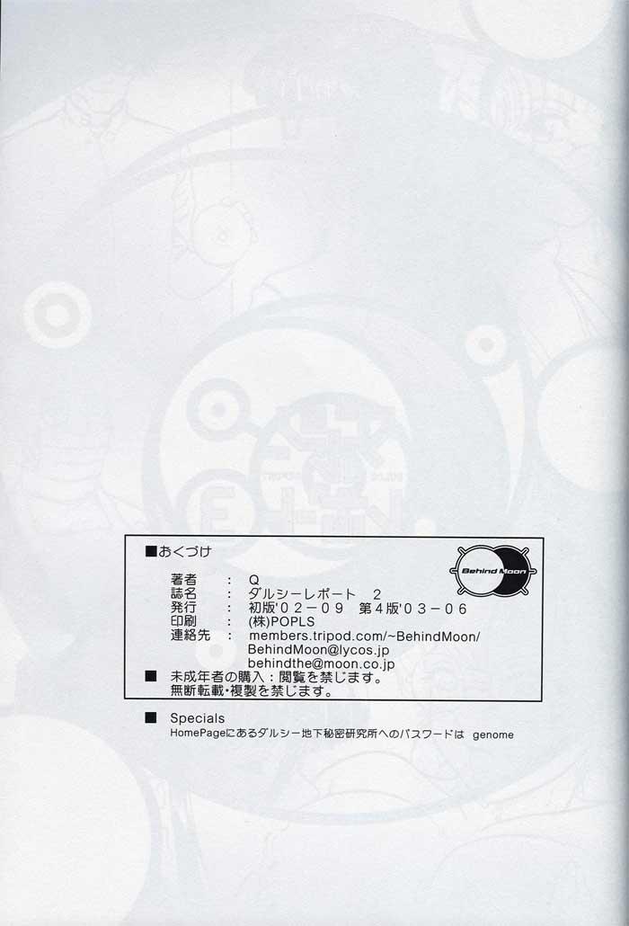 Doce-relatório-02-59