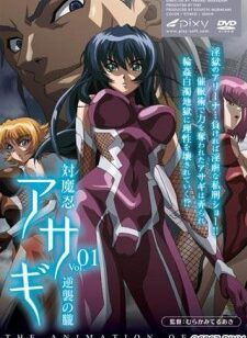 Asagi à caçadora de demônios – Taimanin Asagi